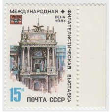 Филателистическая выставка 1981 г.