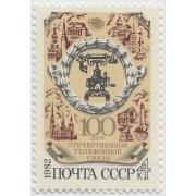 100 лет отечественной телефонной связи 1982 г.