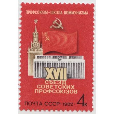 XVII съезд профсоюзов 1982 г.