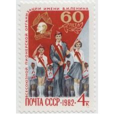 60 лет пионерской организации 1982 г.
