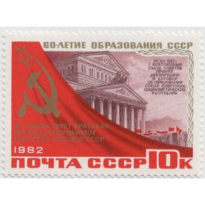 60 лет образования СССР 1982 г.