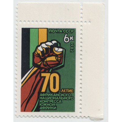 70 лет конгресса Южной Африки 1982 г.