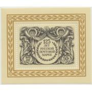 125 лет почтовой марке 1983 г. 1983г. Почтовый блок