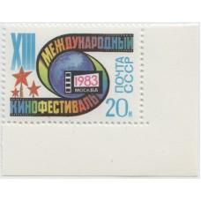 XIII кинофестиваль 1983 г.