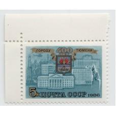 400 лет городу Тюмени 1986 г.