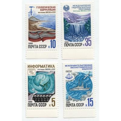 Программа Юнеско в СССР 1986 г. 4 марки