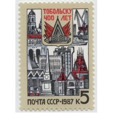 400 лет Тобольску 1987 г.