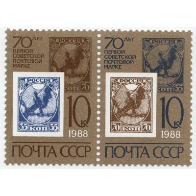 70 лет первой марке 1988 г. Сцепка
