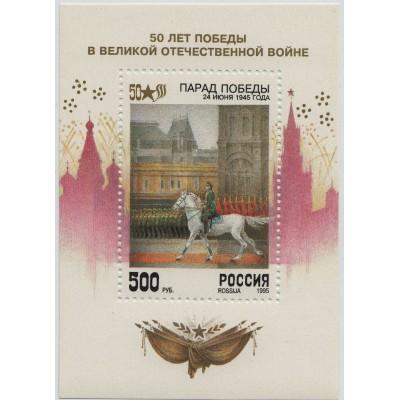 50 лет победы в ВОВ 1995 г. Почтовый блок
