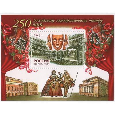 250 лет государственному театру. Блок. 2006 г.