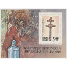 100 лет Белорусской православной церкви 1992 г. Блок.