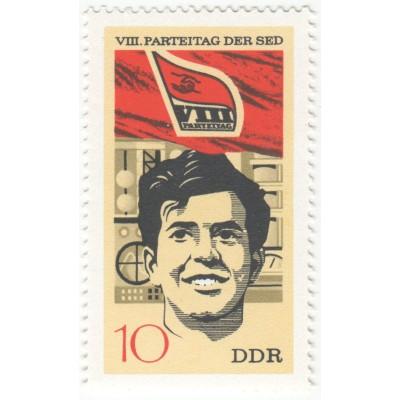 VIII съезд партии. 1971 г.