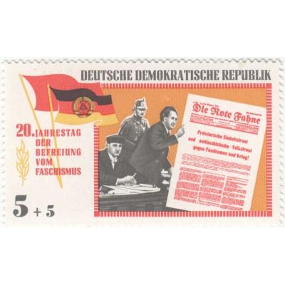 20-летие освобождения от фашизма. 1965 г.