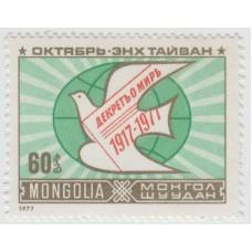 60 лет Октябрьской революции. 1977 г.