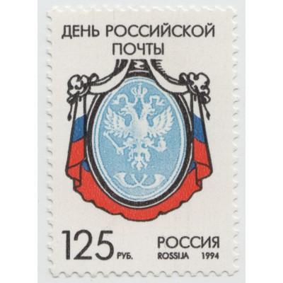 День Российской почты. 1994 г.