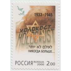 Холокост 2000 г.