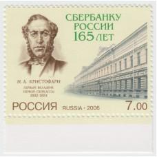 165 лет банку России. 2006 г.