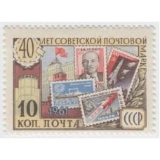 40 лет советской почтовой марке. 1961 г.