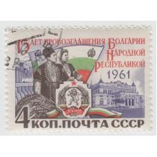 15 лет провозглашения БНР. 1961 г. Гашение.