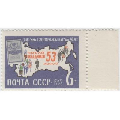 40 лет сберкассам. 1962 г. Поле.