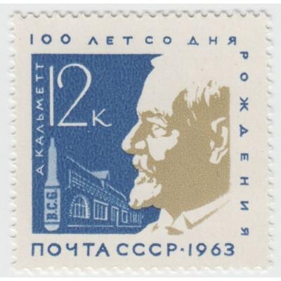 100 лет со дня рождения А. Кальметт.  1963 г.