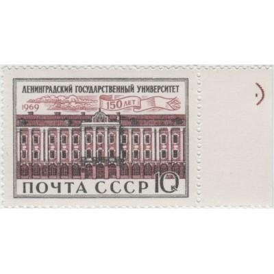 150 лет Ленинградскому госуниверситету. 1969 г.