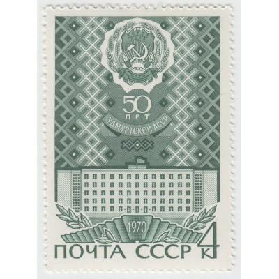 50 лет Удмуртской АССР 1970 г.
