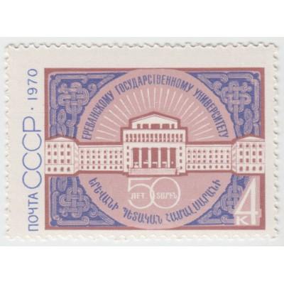 50 лет Ереванскому госуниверситету. 1970 г.