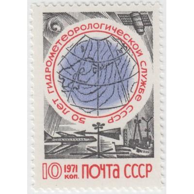 50 лет гидрометеорологической службе. 1971 г.