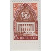 100-летие театра. 1974 г.