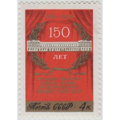 150-летие Малого театра. 1974 г.