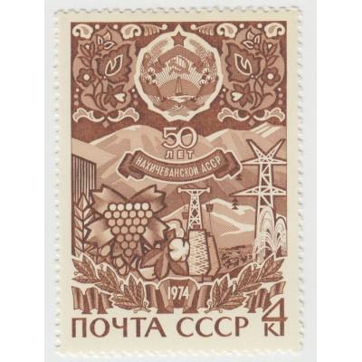 50 лет Нахичеванской АССР 1974 г.
