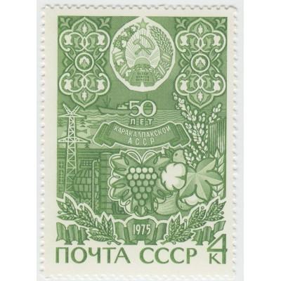 50 лет Каракалпакской АССР 1975 г.