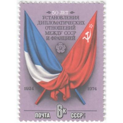 50 лет отношений между СССР и Францией. 1975 г.