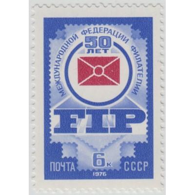 Федерация филателии. 1976 г.