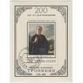 200 лет со дня рождения В.А. Тропинина. 1976 г. Блок. Гашение.