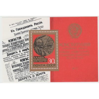 Конституция СССР. Блок. 1977 г. #2
