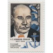 А.С.Новиков-Прибой. 1977 г.