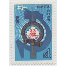 20 лет ОСС. 1978 г.