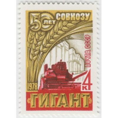 50 лет совхозу Гигант. 1978 г.