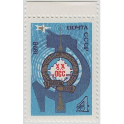Почтовое сотрудничество. 1978 г.