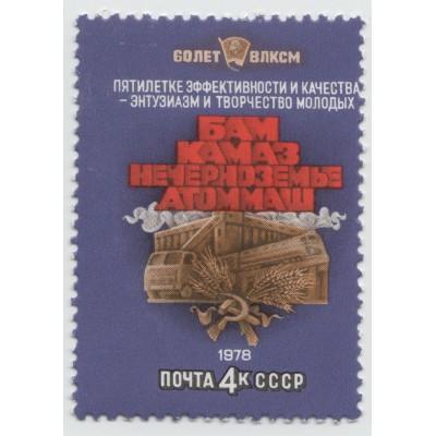 60 лет ВЛКСМ. 1978 г.