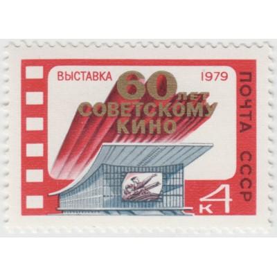 60 лет советскому кино. 1979 г.