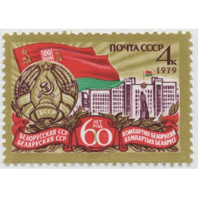 60 лет Белорусской ССР. 1979 г.