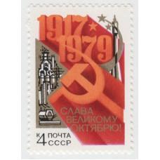 62 года Октябрьской революции.  1979 г.