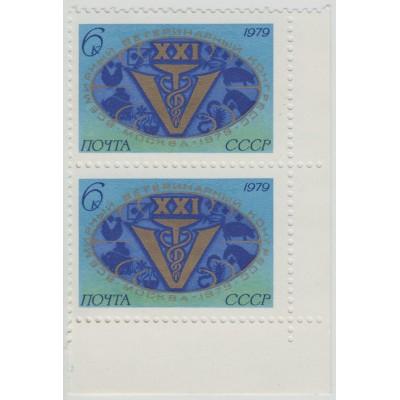 XXI Ветеринарный конгресс. 1979 г.