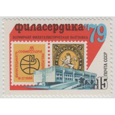 Филателистическая выставка. 1979 г.