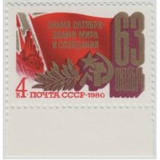 63 года Октябрьской революции.  1980 г.