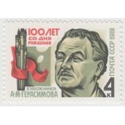 100 лет со дня рождения А.М. Герасимова. 1981 г.