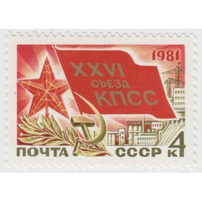 XXVI съезд КПСС 1981 г. #2